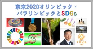 東京オリンピック・パラリンピックとSDGsの関係