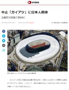 共同通信 五輪 外圧 日本人期待