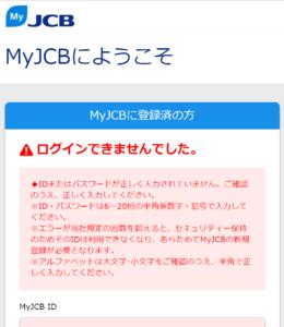 my jcb ログイン画面