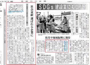 宮崎日日新聞SDGsに関する記事