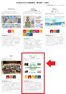 SDGs官民連携プラットフォーム優良取組事例5戦