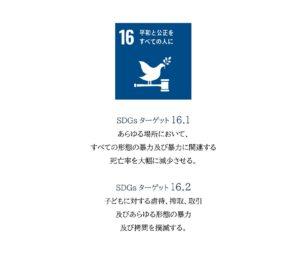 行政書士法人スマイルのSDGs宣言 目標16 平和と公正をすべての人に