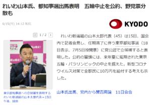 れいわ山本太郎氏東京都知事選挙出馬です