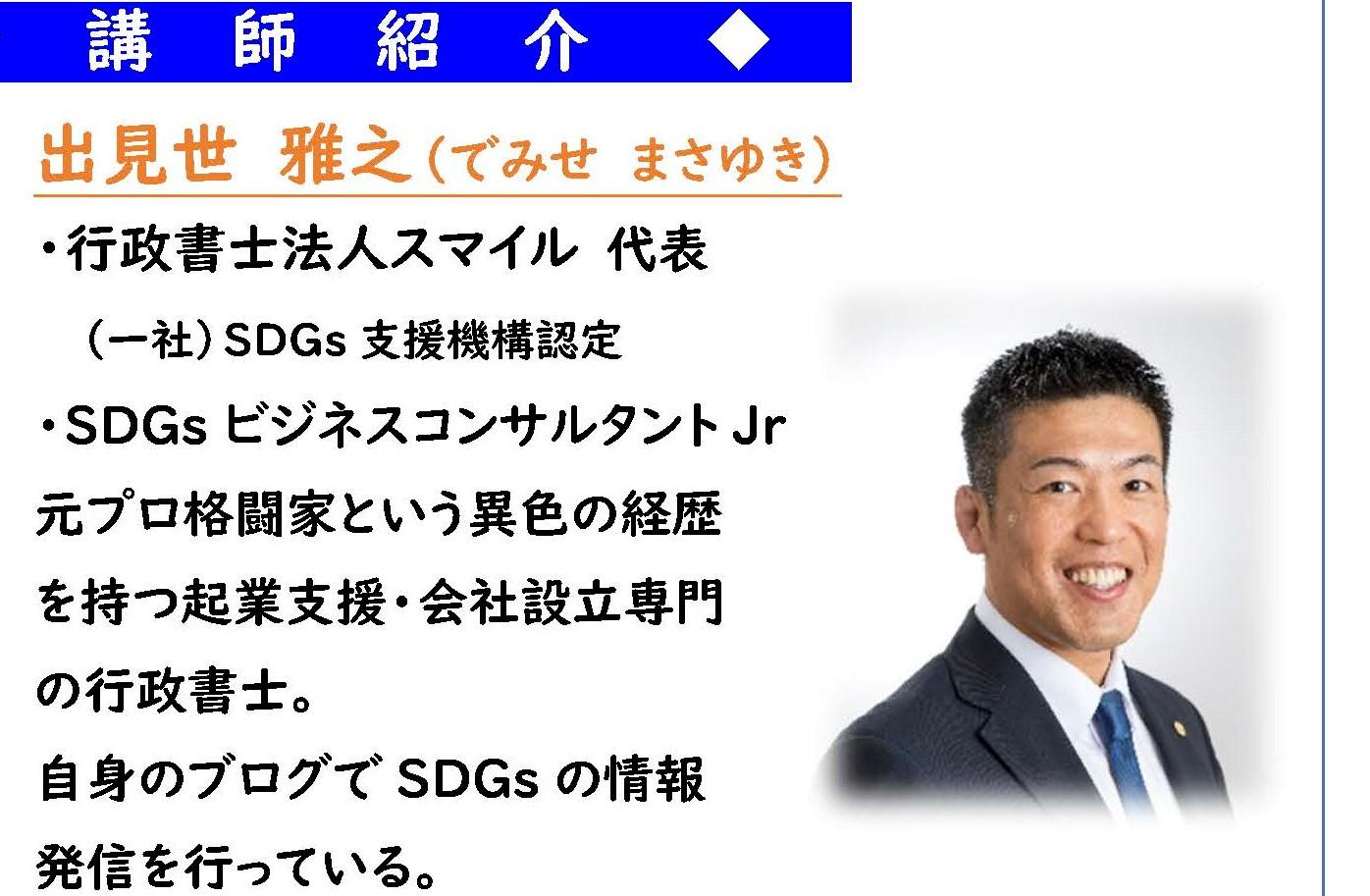 SDGsの専門家、SDGsのセミナー講師が得意な、行政書士法人スマイル(石川県)がSDGsについて親切・丁寧ご説明します!