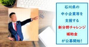 石川県の新分野チャレンジ補助金です