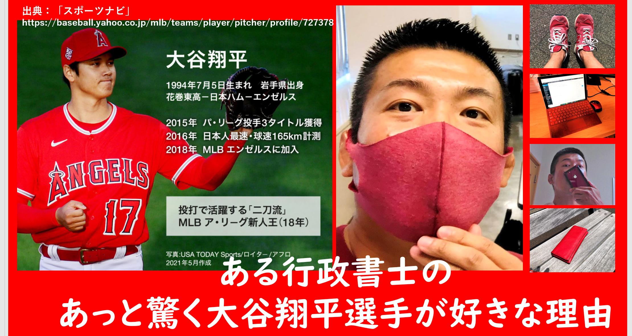 サムネ 大谷翔平 第30号ホームラン