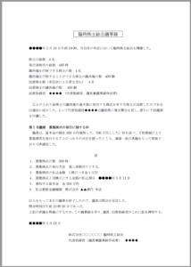 募集株式の発行の株主総会議事録