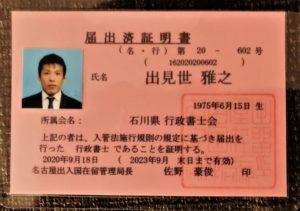 申請取次行政書士です