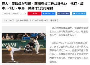 藤川投手の引退試合