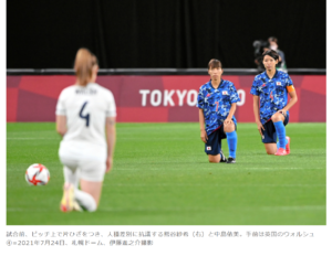 東京五輪 女子サッカー 片ヒザついて 差別抗議