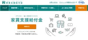 家賃支援給付金ホームページ
