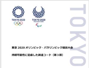 東京オリンピック・パラリンピック 調達コード