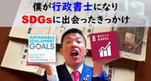 サムネ 冨永愛さんとSDGs 行政書士になったきっかけ