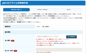 GビズID申請書作成ページです
