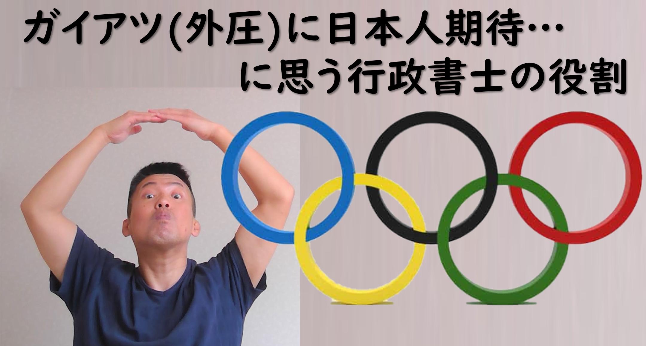 五輪 外圧 日本人期待