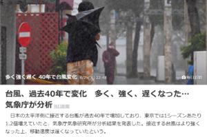 台風の記事です