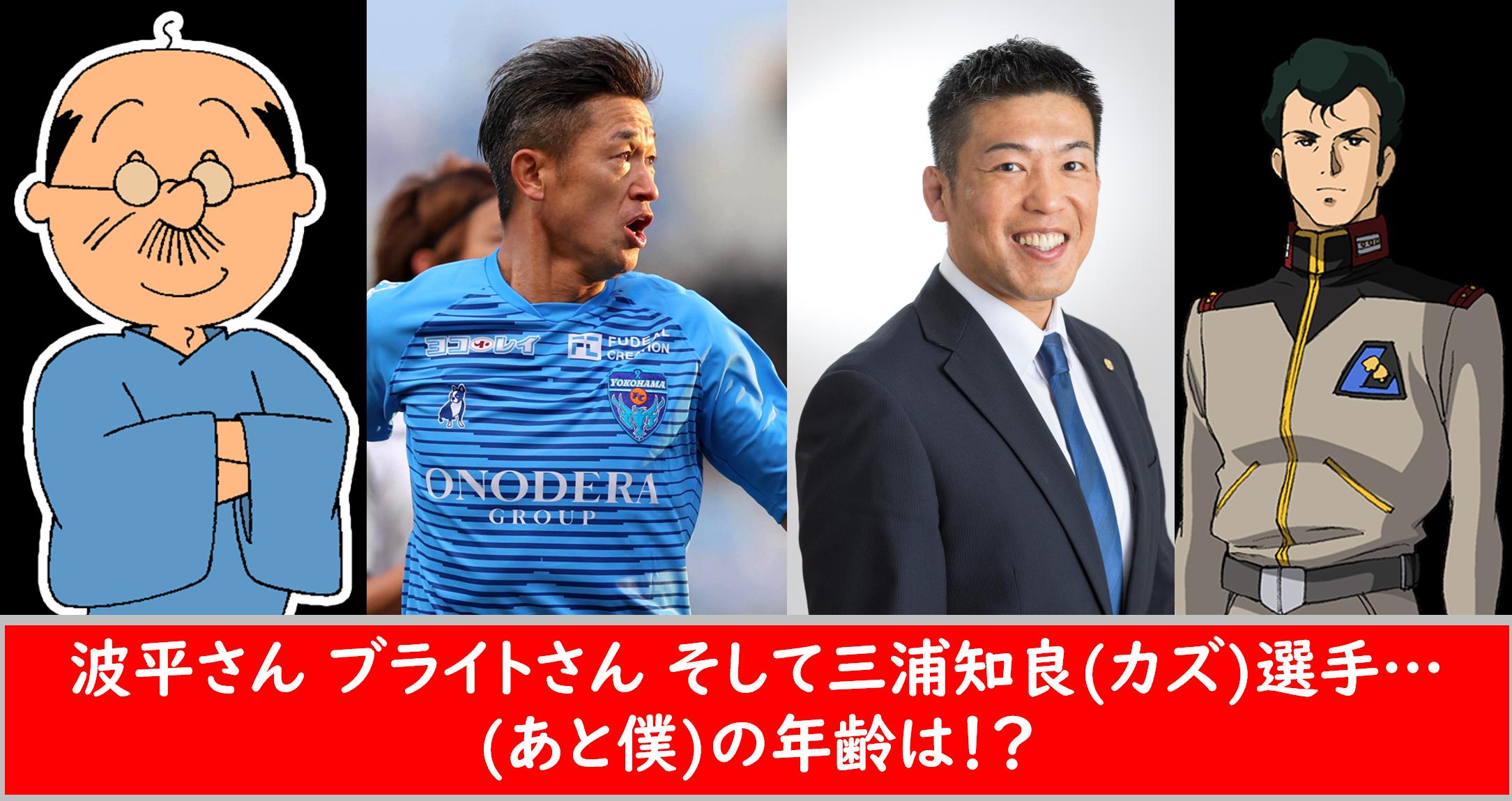 三浦知良選手、波平、ブライトの年齢