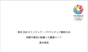 東京オリンピック・パラリンピック 調達コード 基本原則