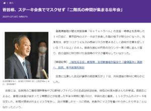 菅首相ステーキ会食のニュース