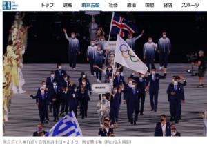 産経新聞 難民選手団 東京五輪