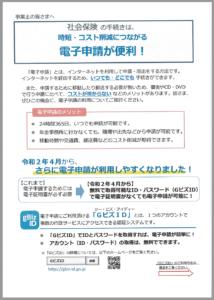 年金事務所からのGビズID案内文表