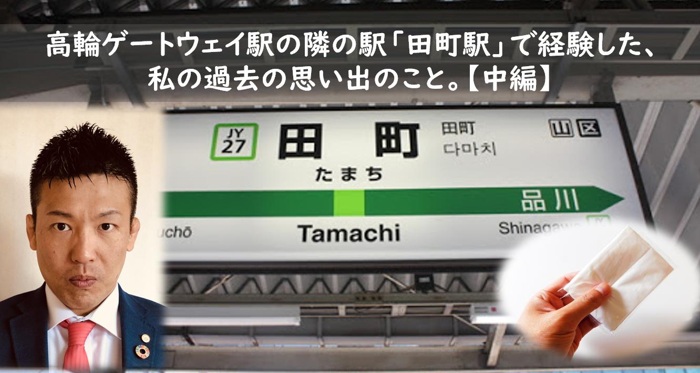 田町駅での出来事です
