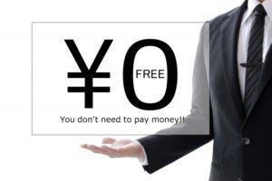 無料 0円 free