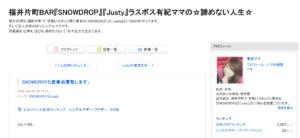 有紀さんのブログです