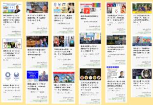 東京五輪とSDGsとスマイルブログ