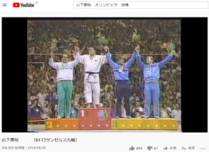 山下泰裕氏 ロサンゼルスオリンピック 金メダル