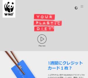 WWFのホームページです