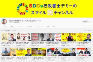 SDGs行政書士デミーのスマイル☻チャンネル