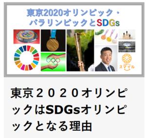 東京オリンピックとSDGsの関係について