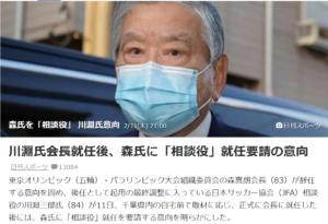 東京オリパラ組織委の会長が森氏から川淵氏へ