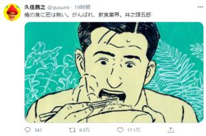 久住昌之さんツイート