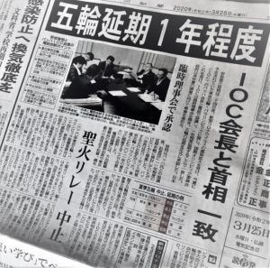 東京オリンピック・パラリンピック一年延期の新聞