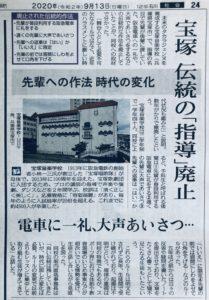 宝塚歌劇団のニュースです