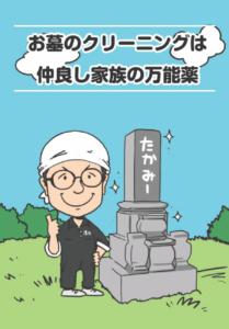 墓石クリーニングのブログです