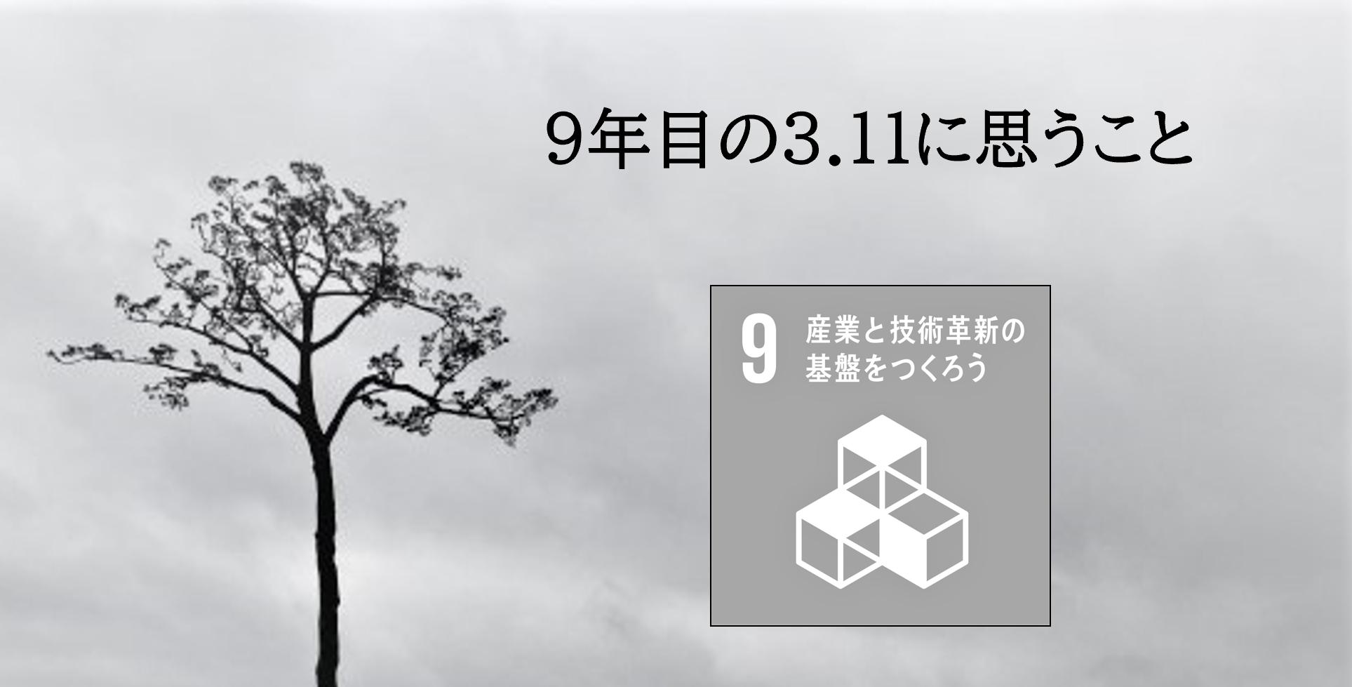 東日本大震災から9年のブログです