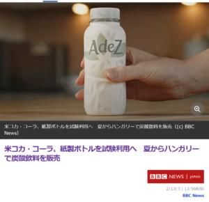 コカ・コーラが紙製容器を採用へ
