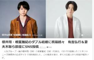 嵐 桜井 相場 同時結婚発表