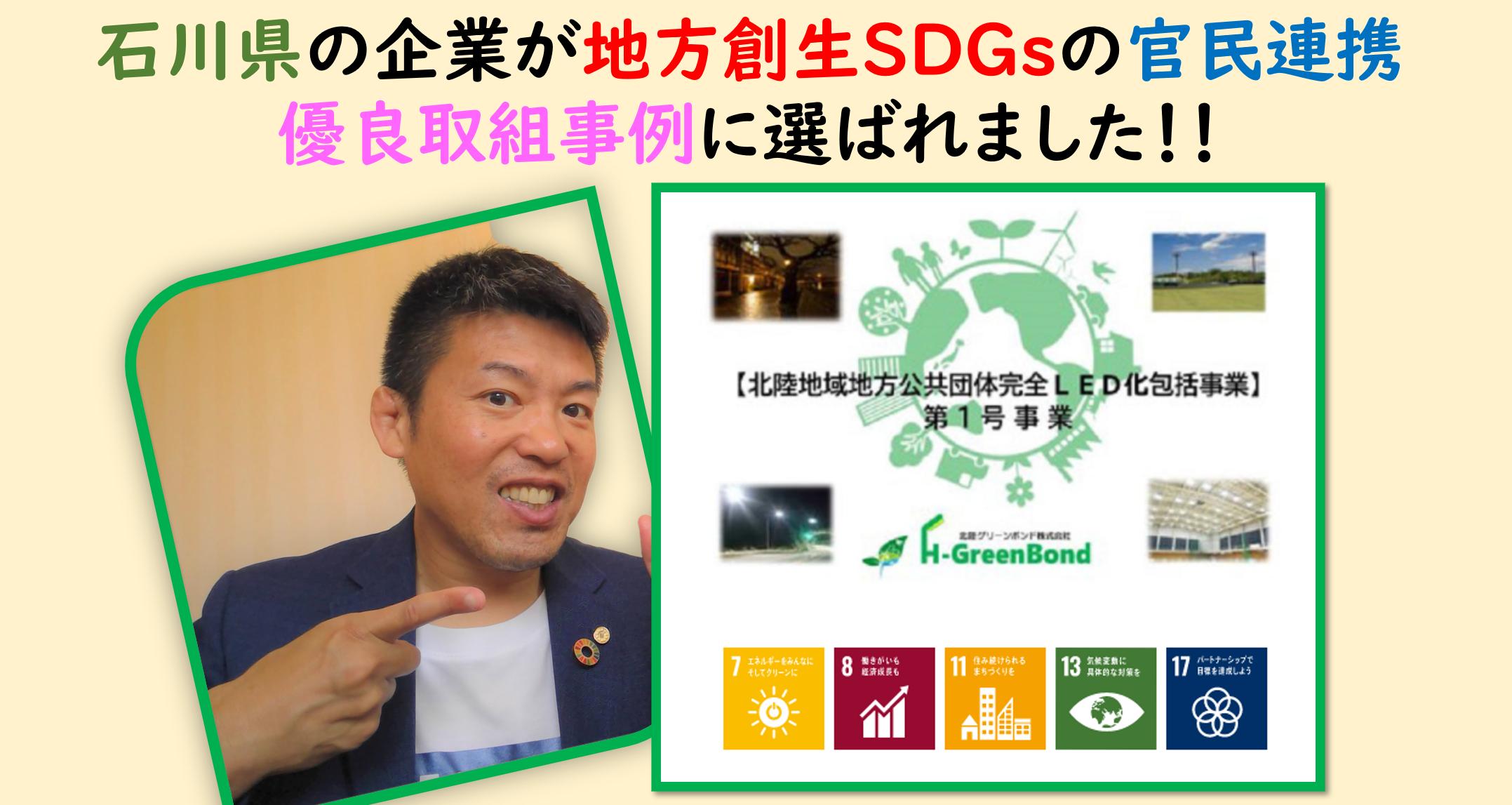 地方創生SDGs官民連携プラットフォーム 北陸グリーンボンド