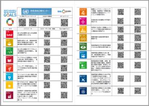 SDGsの17のゴールの詳細についてSDGsの専門家、SDGsのセミナー講師が得意な、行政書士(石川県)がこの表でご説明します!