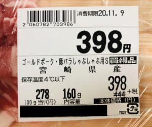 スーパーの豚肉です