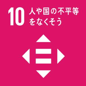 SDGs目標10
