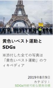 黄色いベスト運動とSDGsについて述べた記事