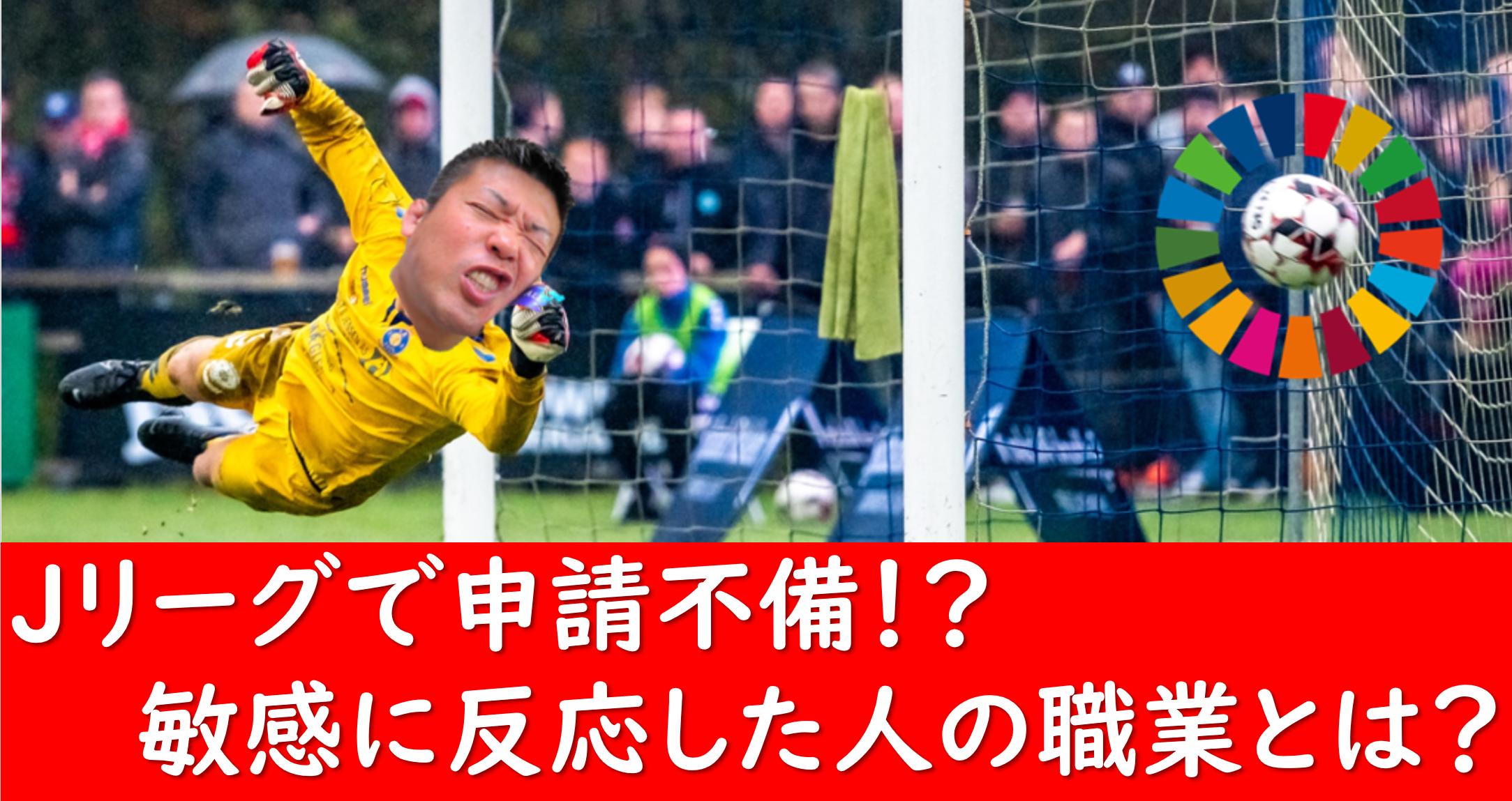 サムネ Jリーグ 浦和レッズが申請不備