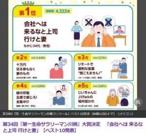 第34回サラーリーマン川柳大賞