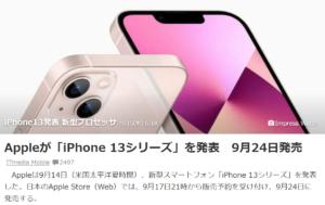 iphone13 2021年9月発売