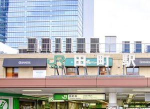 田町駅です
